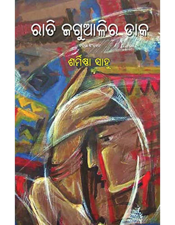 Rati Jagualira Daka (Oriya) By Sharmistha Sahu  (1645601463) (9781645601463)
