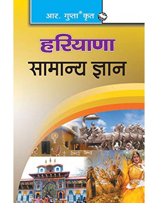 Haryana General Knowledge (Hindi) By  RPH Editorial Board  (8178125668) (9788178125664)