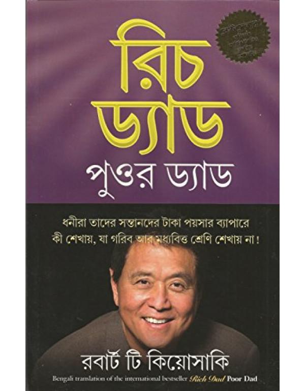 Rich Dad Poor Dad(Bengali) By Robert T. Kiyosaki