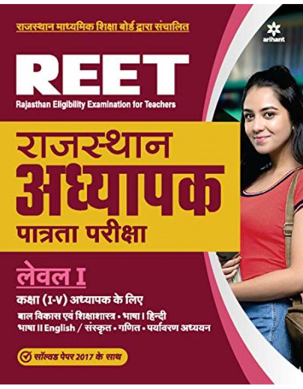 REET Rajasthan Adhyapak Patrata Pariksha Level 1 For Class 1-5 2021 By Arihant Experts