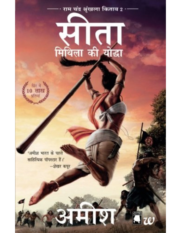 Sita-Mithila Ki Yoddha (Ram Chandra Shrunkhala Kitaab 2): Sita-Warrior of Mithila (Hindi) By Amish Tripathi