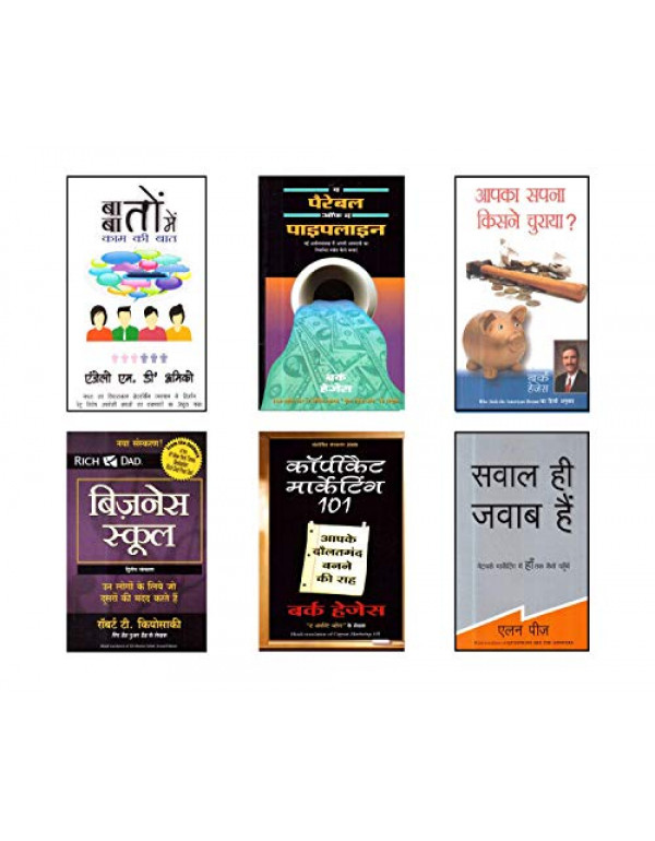 (Hindi) The Parable of the Pipeline Set of 6 Books By