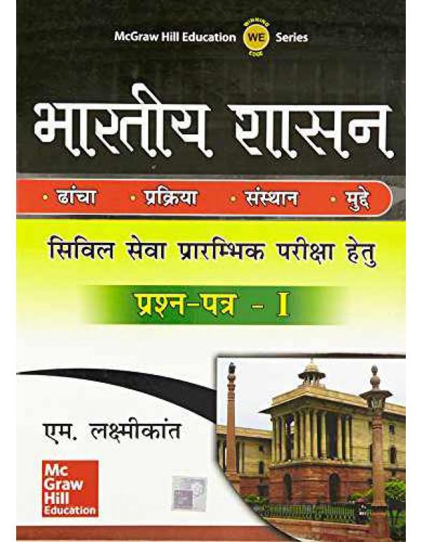 Bhartiya Shasan By Laxmikanth, M
