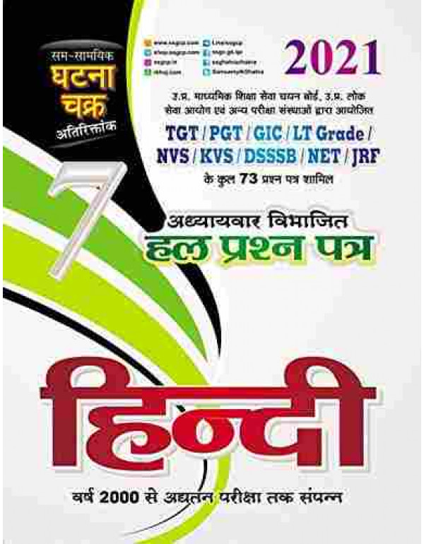 TGT/PGT/GIC Hindi Part 7 2021 (2117-O) By A Panel of Authors