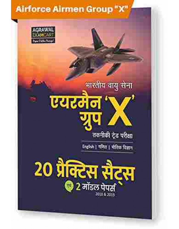 Indian Air Force Airmen Group 'X' (Technical Trades) Practice sets For 2021 (old) By Agrawal Examcart