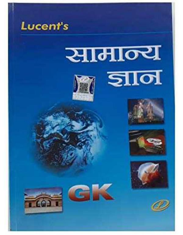 Samanya Gayanan- GK In Hindi Medium Book By Sunil kumar singh