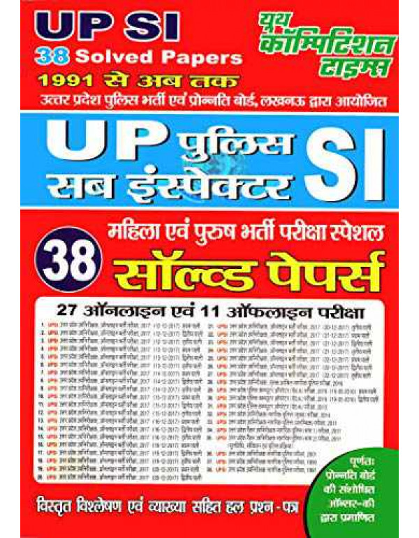 UP SI 38 Solved Papers (1991 to till date) By Youth Competition Times