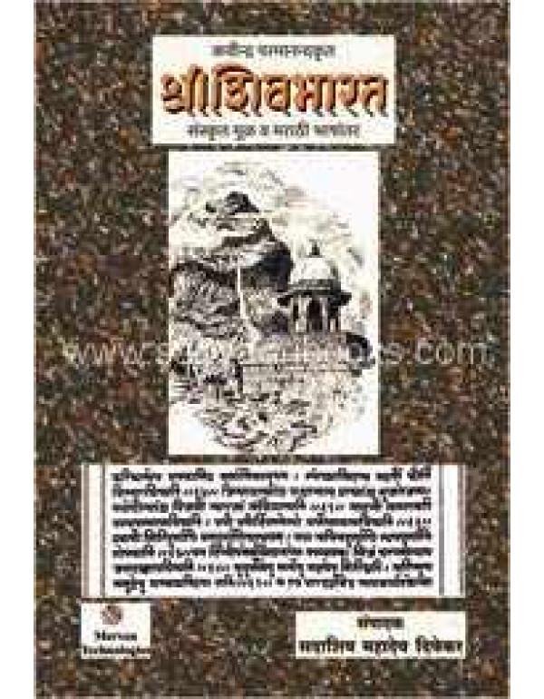 ShriShivbharat By Kavindra Paramanand