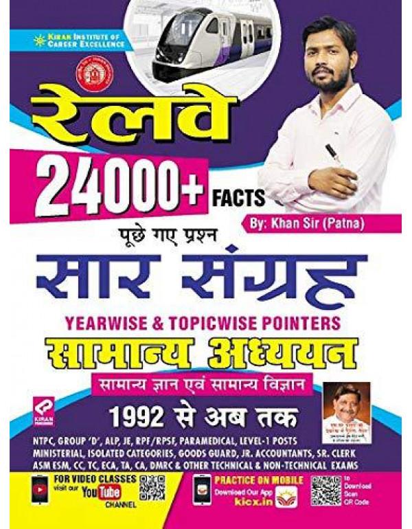 Kiran Railway 24000+ Facts Asked Questions Saar Sangrah Yearwise and Topicwise Pointers Samanya Gyan and Samanya Vigyan 1992 till date (Hindi Medium) (3177) By KHAN SIR PATNA