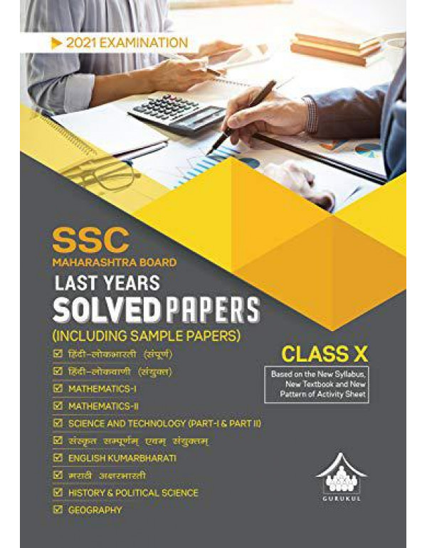 Last Years Solved Papers (SSC): Maharashtra Board Class 10 for 2021 Examination By Gurukul Books